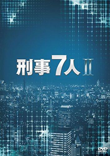 刑事7人 II DVD-BOXの詳細を見る