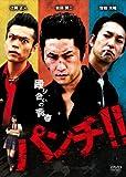 パンチ!![DVD]