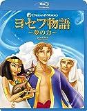 ヨセフ物語 ~夢の力~[Blu-ray/ブルーレイ]
