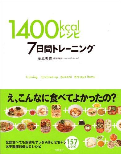 1400kcalレシピ 7日間トレーニングの詳細を見る