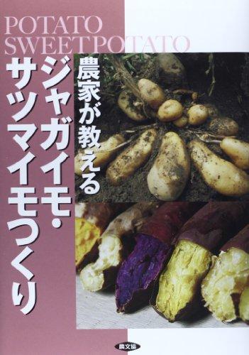 農家が教える ジャガイモ・サツマイモつくり