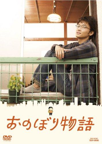 おのぼり物語 [DVD]