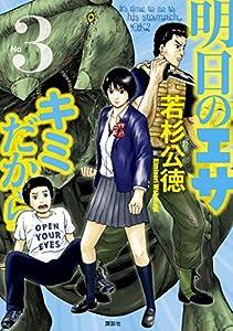 明日のエサ キミだから(3) (ヤングマガジンコミックス)