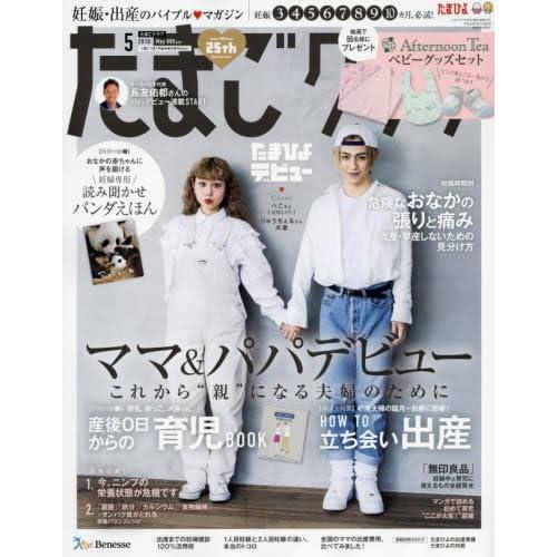 たまごクラブ 2018年5月号[雑誌]