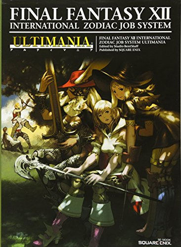ファイナルファンタジーXII インターナショナル ゾディアックジョブシステム アルティマニア (SE-MOOK)