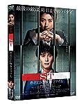 映画「ST赤と白の捜査ファイル」 [DVD]