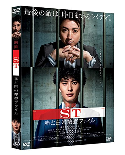 映画「ST赤と白の捜査ファイル」 [DVD]の詳細を見る