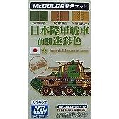 Mr.カラー 特色セット CS662 日本陸軍戦車前期迷彩色カラーセット