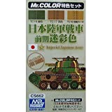 GSIクレオス Mr.カラー 特色セット CS662 日本陸軍戦車前期迷彩色カラーセット