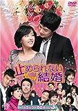 止められない結婚 パーフェクトBOX Vol.3[DVD]