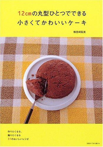 12cmの丸型ひとつでできる小さくてかわいいケーキ (別冊すてきな奥さん)