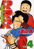 RRR(4) (ヤンマガKCスペシャル)