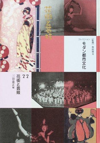 コレクション・モダン都市文化 (22)の詳細を見る