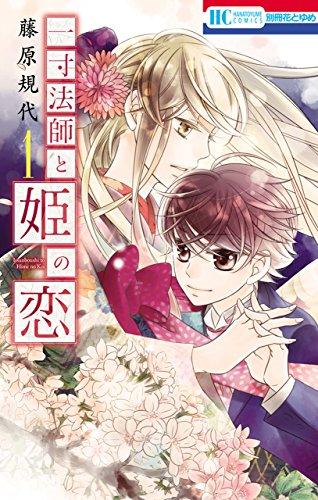 一寸法師と姫の恋 1 (花とゆめコミックス)