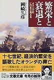 繁栄と衰退と―オランダ史に日本が見える (文春文庫)
