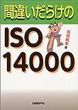 間違いだらけの ISO14000
