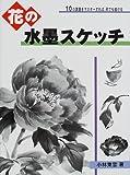 花の水墨スケッチ
