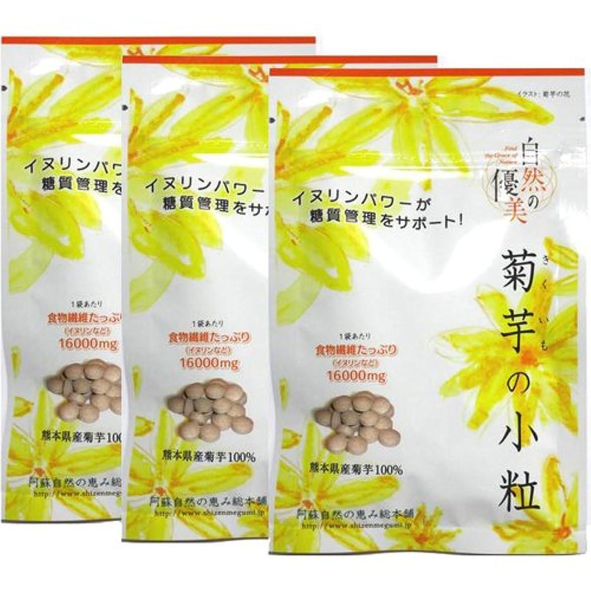 差別化するただ条約阿蘇自然の恵み総本舗 菊芋の小粒 100錠×3袋