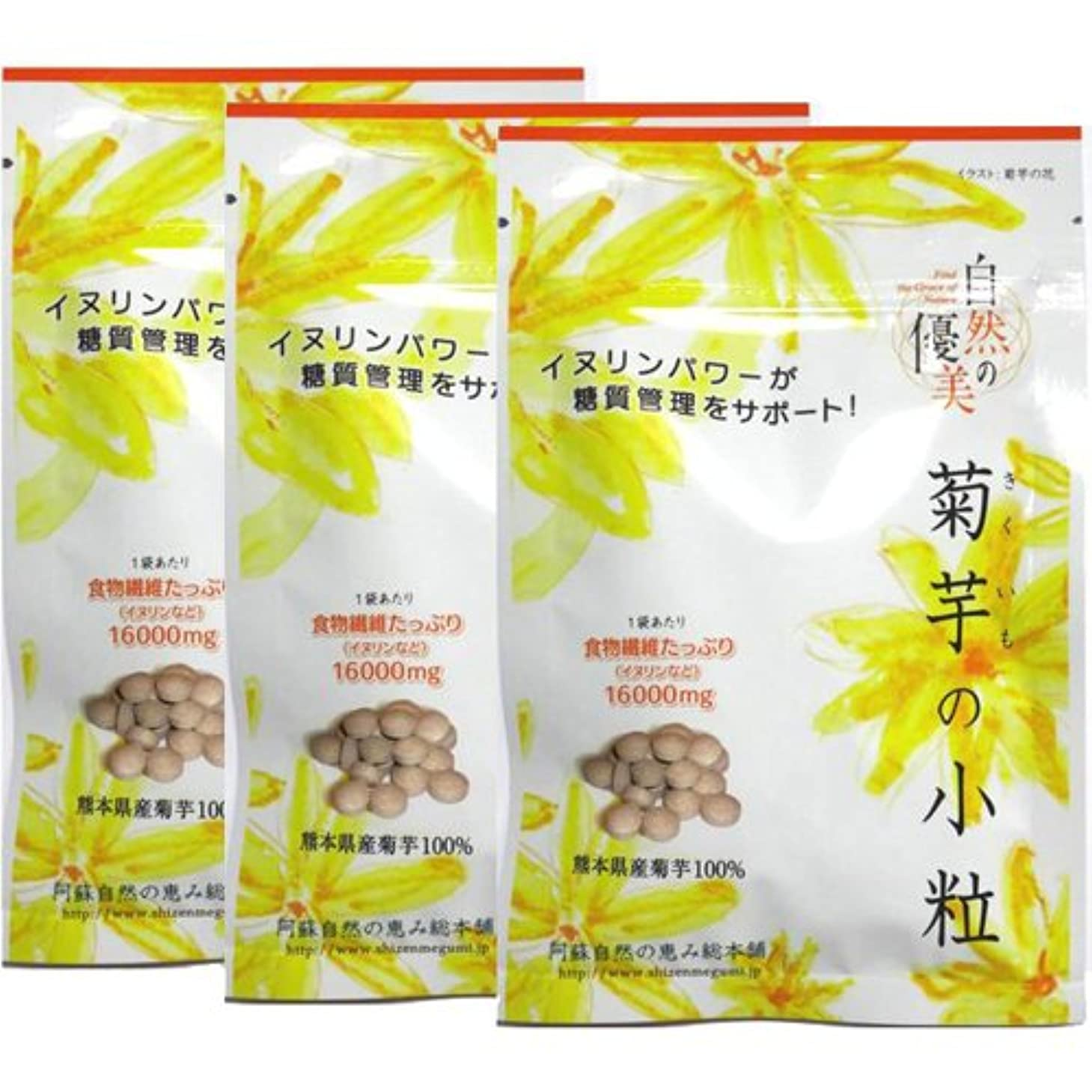 つかいますコースシールド阿蘇自然の恵み総本舗 菊芋の小粒 100錠×3袋