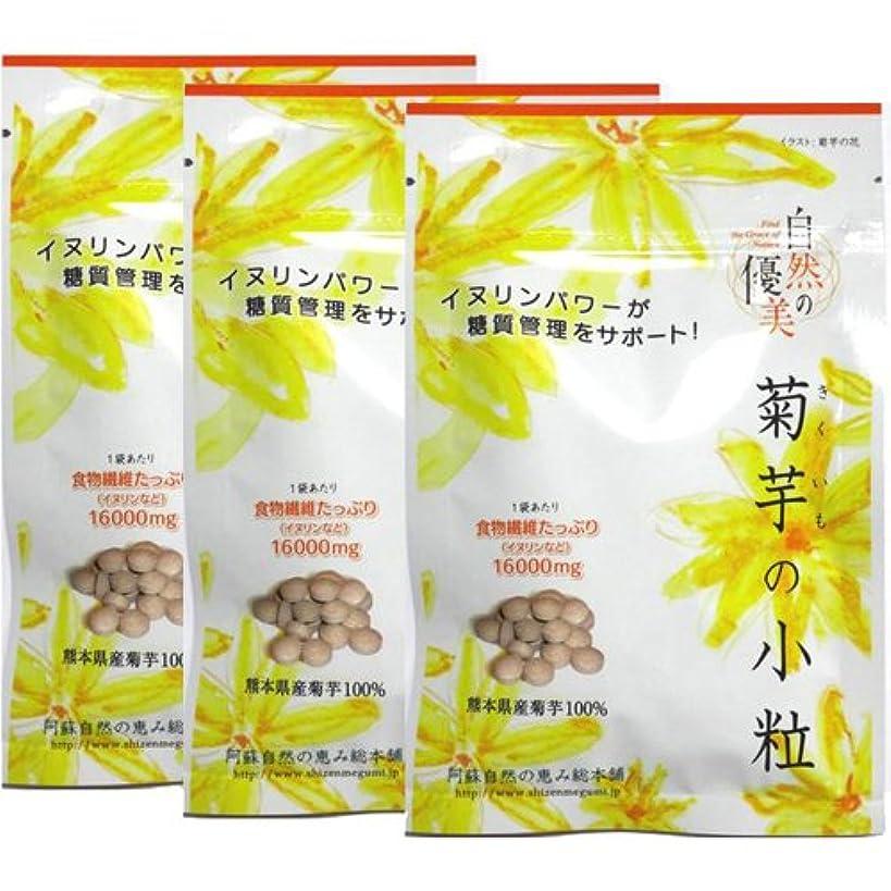 画像サミュエルを必要としています阿蘇自然の恵み総本舗 菊芋の小粒 100錠×3袋