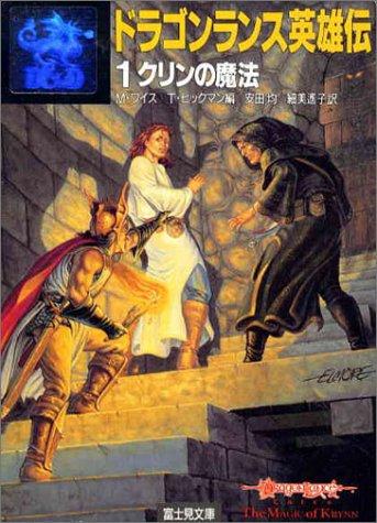 ドラゴンランス英雄伝〈1〉クリンの魔法 (富士見文庫—富士見ドラゴン・ノベルズ)