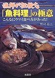 漁師が伝授する「魚料理」の極意―こんなにウマイ食べ方があった!四季を彩る旬の魚料理42品