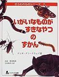 きらわれものシリーズ (3)