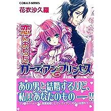 恋におちたガーディアン・プリンセス (集英社コバルト文庫)