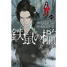 鉄鼠の檻(1) (少年マガジンエッジコミックス)