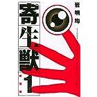 新装版 寄生獣(1) (KCデラックス)