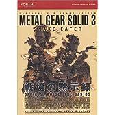 メタルギアソリッド3 スネークイーター 公式ガイド ザ・ベーシックス (Konami official books)