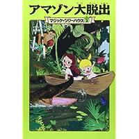マジック・ツリーハウス 第3巻アマゾン大脱出 (マジック・ツリーハウス 3)