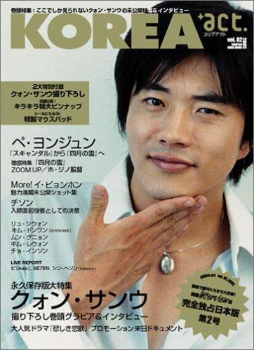 KOREA act. (コリアアクト) vol.2 (ワニムックシリーズ79)