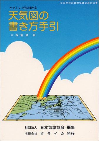 天気図の書き方手引―やさしい天気図教室の詳細を見る