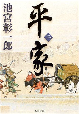 平家 (2) (角川文庫)の詳細を見る