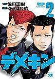 デメキン 2 (ヤングチャンピオン・コミックス)