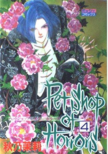 Petshop of Horrors 4 (ミッシィコミックス)の詳細を見る