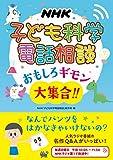 NHK 子ども科学電話相談: おもしろギモン大集合!!