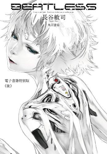 BEATLESS 電子特別版 《後》 (角川書店単行本)の詳細を見る
