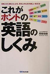 これがホントの英語のしくみ―日本人の、日本人による、日本人のための新しい英文法