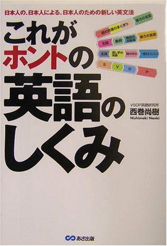 これがホントの英語のしくみ―日本人の、日本人による、日本人のための新しい英文法の詳細を見る