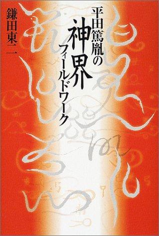 平田篤胤の神界フィールドワーク