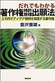 だれでもわかる著作権特許商標出願法―三千円でアイデア発明を保護する著作権