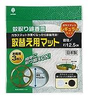 日本製 japan K-2488 蚊とり線香皿取替え用マット ミニサイズ3枚入 【まとめ買い10個セット】