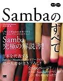 Sambaのすべて (The Samba Book)
