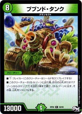 デュエルマスターズ新2弾/DMRP-02/26/R/ブブンド・タンク