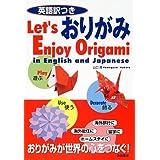 英語訳つき おりがみ-Let's Enjoy Origami in English and Japanese (池田書店の英訳付き折り紙シリーズ)