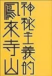 神秘主義的鳳来寺山 (はるなつあきふゆ叢書)