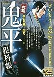 大判鬼平犯科帳・蛇の目 (SPコミックス SP NEXT)