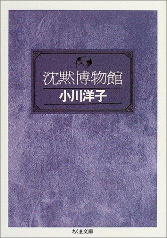 沈黙博物館 (ちくま文庫)の詳細を見る